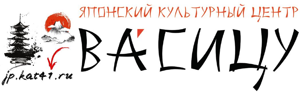 ВАСИЦУ